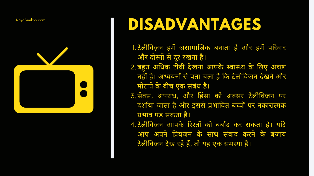 Advantages and Disadvantages of TV in Hindi