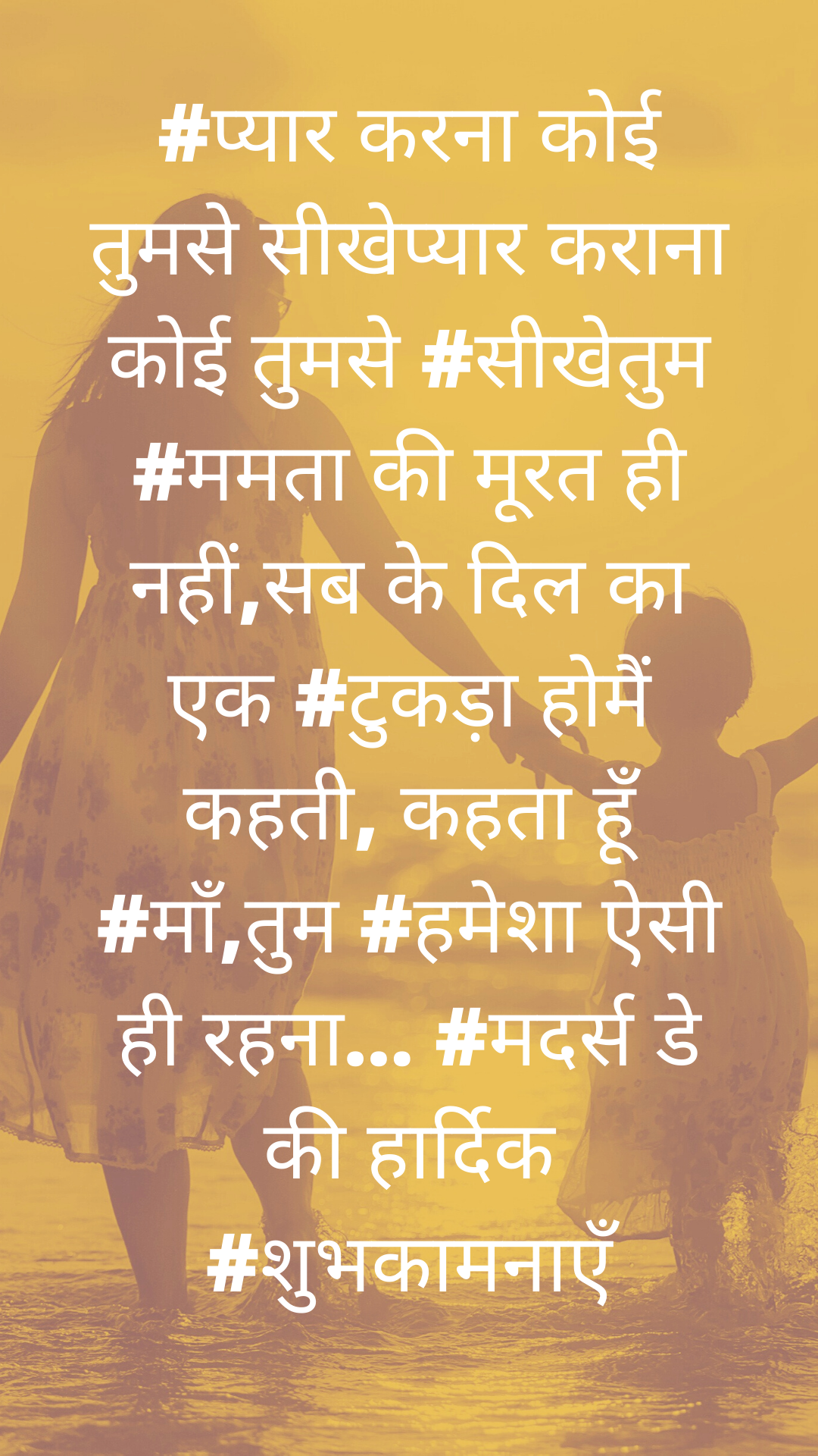 Mothers Day Quote in Hindi 2